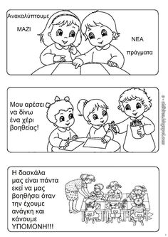 Los Niños: Στο Νηπιαγωγείο - Σχολείο μαθαίνω .................. Class Rules, 1st Day, Classroom Management, Coloring Pages, Children, Kids, Preschool, Projects To Try, Teacher
