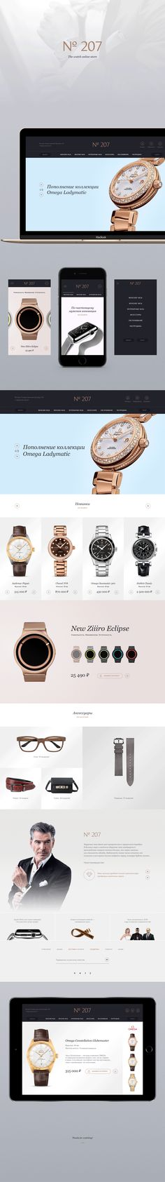 № 207. Online store concept on Behance