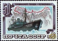 Почтовые марки СССР 1984 года