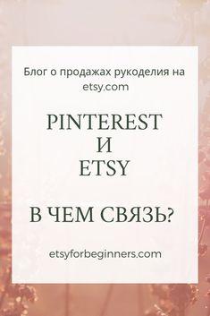 Make Money From Pinterest, Pinterest Instagram, Seo Marketing, Art Challenge, Etsy Store, How To Make Money, Etsy Seller, Social Media, Words
