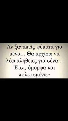 Ομορφα κ πολιτισμένα ! Funny Greek Quotes, Bad Quotes, True Quotes, Qoutes, Poetry Quotes, Words Quotes, Sayings, Deep Words, Love Words