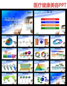Health beauty PPT templates free download ppt background image #PowerPoint##PPT# http://weili.ooopic.com/weili_1134527.html