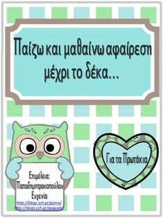 Greek Language, Work Activities, Preschool Worksheets, Baby Play, Grade 1, Speech Therapy, Presentation, Teacher, Learning
