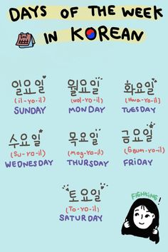 [Korean] Seven Days - Monday learn to Korean learning Korean how to read Korean Words Learning, Korean Language Learning, Spanish Language, French Language, German Language, Korean Slang, Korean Phrases, Learn Korean Alphabet, Korean Handwriting