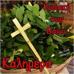 Greek Quotes, Good Morning, Spirituality, Easter, Herbs, Buen Dia, Bonjour, Easter Activities, Spiritual
