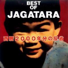 Jagatara - 西暦2000年分の反省
