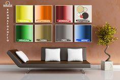 Επιλογή χρωμάτων για βάψιμο τοίχων σπιτιού!