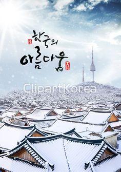 CLIPARTKOREA 클립아트코리아 :: 통로이미지(주) www5.clipartkorea.co.kr Movies, Movie Posters, Films, Film Poster, Cinema, Movie, Film, Movie Quotes, Movie Theater