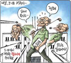 [김용민의 그림마당]2017년 5월 17일