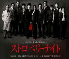 Strawberry Night Drama 2013 | Strawberry Night ~ After the Invisible Rain ~ (J-Drama) (SP) (2013 ...