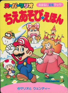 Wisdom Games Books, Volume Mario and Wendy (Shogakukan Co. Super Mario Bros, Super Mario World, Super Mario Brothers, Mario And Luigi, Mario Kart, Diddy Kong, Mundo Dos Games, Learning Japanese, Aesthetic Japan