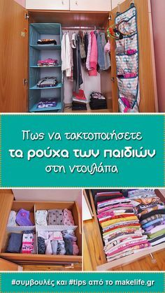 Οργάνωση Ντουλάπας: Πως να τακτοποιήσετε τα ρούχα των παιδιών στη ντουλάπα. #συμβουλες #tips & #ikeahacks για την οργάνωση ντουλάπας Diy And Crafts, Crafts For Kids, Clean My House, Organizing Your Home, Organising, Spa Party, Kids And Parenting, Baby Room, Projects To Try