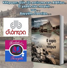 Bookaholic Thoughts : Κλήρωση: Δύο (2) αντίτυπα του βιβλίου Ο χορός των νεκρών του Βαγγέλη Γιαννίση