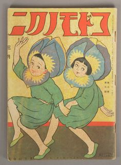 Japanese Illustration, Retro Illustration, Graphic Design Illustration, Japanese Graphic Design, Japanese Prints, Japanese Art, Matchbox Art, Magazines For Kids, Retro Art