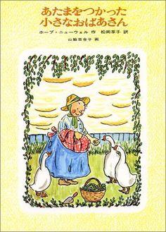 あたまをつかった小さなおばあさん (世界傑作童話シリーズ) ホープ・ニューウェル, http://www.amazon.co.jp/dp/483400242X/ref=cm_sw_r_pi_dp_ezTJsb0NJG2T0