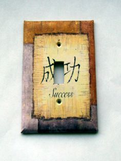 Light Switch Cover Light Switch Inspirational by TurtleboneToo, $8.00