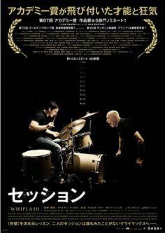 AKA... What A Life!: セッション (2014・米) [8.5/10]