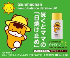 Gunmachan ぼくとママの「日焼け止め」300×250