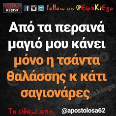 Funny Memes, Jokes, Greek Quotes, Have A Laugh, Funny Photos, Laugh Out Loud, Just In Case, Like You, Picture Video