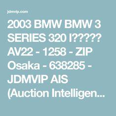 2003 BMW BMW 3 SERIES 320 Iハイライン AV22 - 1258 - ZIP Osaka - 638285 - JDMVIP AIS (Auction Intelligence System) JDMVIP - The Web's Unbiased Authority On The Japanese Used JDM Cars Import Scene