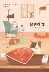 블랭킷 캣 Kids Rugs, Books, Baby, Home Decor, Art, Libros, Decoration Home, Kid Friendly Rugs, Room Decor