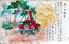 http://www.geocities.co.jp/HeartLand-Gaien/4443/_geo_contents_/kanoya16.jpg