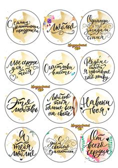 Edible Printing, Helium Balloons, Calligraphy Letters, Printable Stickers, Cake Art, Scrapbook Cards, Cake Decorating, Arts And Crafts, Printables