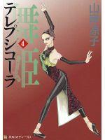 舞姫テレプシコーラ 4 山岸凉子 メディアファクトリー