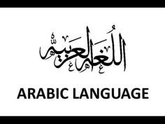 Madina Book 1 lesson 5 Part 1 | Arabic Revolution. For More Videos Kindly visit: http://www.islamic-web.com/arabic-course/learn-arabic-language-online-free-in-english/