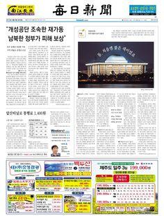 2013년 6월 8일 토요일 매일신문 1면