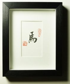 Framed Decorative Art - Handcrafted Art - Chinese Calligraphy Small 3X5 - Zodiac - Year of the Horse - Symbolize...
