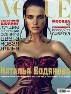 Vogue Russia September 2010 Cover (Vogue Russia)