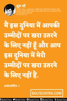 Bruce Lee Quotes in Hindi         Part 7  #brucelee #bruceleequotes #kurttasche