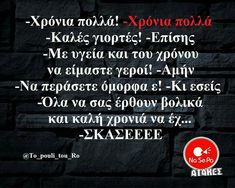 Greek Quotes, English Quotes, Funny Images, Life Is Good, Funny Quotes, Jokes, Lol, Greeks, Humor