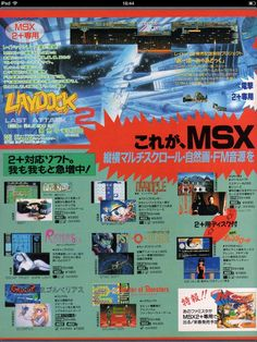 Ad for multiple MSX games. (part1)