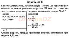 ГДЗ 14 - ответ по учебнику Физика 7 класс Перышкин