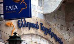 Újabb levélbombát találtak a görög postán - https://www.hirmagazin.eu/ujabb-levelbombat-talaltak-a-gorog-postan