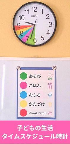子どもの生活タイムスケジュール時計。シンプルな時計にマーカーで色をぬるだけ。スケジュール表のテンプレPDF付き After School Schedule, Kids Reading, Fle