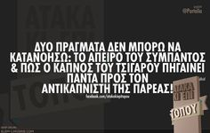 . Greek Quotes, Hilarious, Funny, Grief, Laughter, The Cure, Good Things, Humor, Feelings