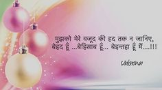 ।। वजूद ।। 🖋 _________ - - musaafir_k_alfaaz Shyari Hindi, Hindi Words, Hindi Quotes, Quotations, Me Quotes, Deep Words, Love Words, Photo Quotes, Picture Quotes