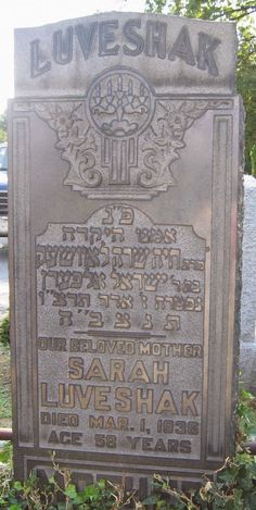 (going) The Extra Yad: Tombstone Tuesday: Sarah Loveshak, Montefiore Cemetery, Queens, NY #genealogy