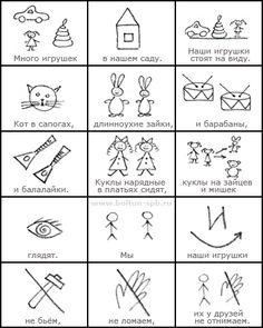 Мнемотаблицы к стихам для дошкольников в картинках 3