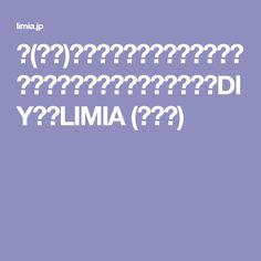 ☆(前編)ディアウォールで安心!リーズナブルな大型壁面クローゼットDIY☆|LIMIA (リミア)