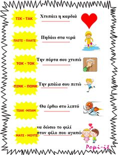 Παιχνιδοτράγουδο «Τικ-τακ» Music Lesson Plans, Music Lessons, Preschool Education, Preschool Activities, Beginning Of School, Pre School, Tak Tak, Music For Kids, Teaching Music