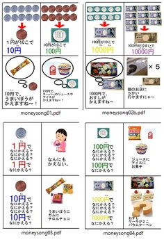 Lets Try, Japanese Words, Math For Kids, Japanese Language, Kids Learning, Diy And Crafts, Baby Kids, Homeschool, Geek Stuff
