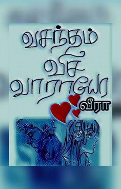 from the story வசந்தம் வீச வாராயோ. 💕💕💕 (முடிவுற்றது) by (veera veer) with rea. Novel Wattpad, Wattpad Romance, Romantic Novels To Read, Romance Novels, Tamil Stories, Novels To Read Online, Free Novels, Free Books To Read, Popular Stories