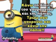 Ζηλευτο μεσημερακι☝🏼️ Greek Quotes, Picture Quotes, Minions, Just In Case, Funny Jokes, Haha, Humor, Memes, Laughing