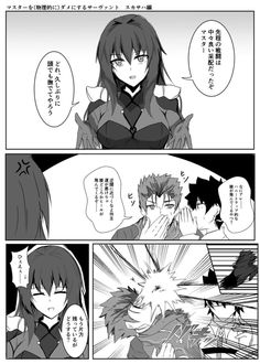 Tagged with fate grand order; Fate Stay Night Anime, Stay The Night, Scathach Fate, Scooby Doo Movie, Fate Servants, Fate Anime Series, Samurai Art, Short Comics, Bleach Anime