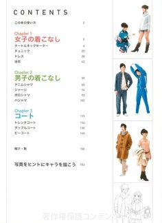 写真と図説でわかる衣服のシワ上達ガイド2―カジュアル・外出着・浴衣など― | 本の中みたい!