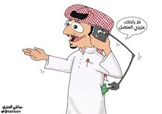 كاريكاتير الوطن أون لاين (السعودية)  يوم الأحد 8 مارس 2015  ComicArabia.com  #كاريكاتير